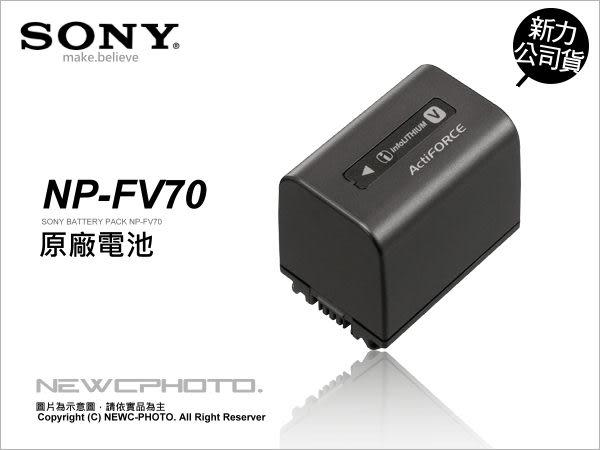 Sony 原廠配件 NP-FV70 鋰電池 新力公司貨 HDR-CX HDR-XR DVD HC SR 適用 薪創