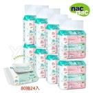 nac nac 超純水潔膚柔濕巾80抽24入箱購 (小恐龍新包裝) 附上蓋/濕紙巾