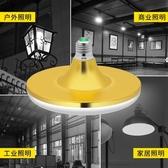 LED燈 美凌led燈泡大功率超亮飛碟燈家用E27螺口節能燈廠房車間照明光源 維多
