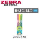 日本 斑馬 OPTEX 2 雙頭環保 水性 螢光記號筆 WKT4-3C 螢光筆 3色/組