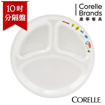 【美國康寧 CORELLE】悠閒午後10吋分隔盤【好食家】