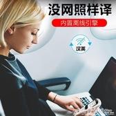 智慧WIFI翻譯機語音拍照離線翻譯神器隨身出版旅游同聲AI互譯器中英文日本ATF 聖誕節鉅惠