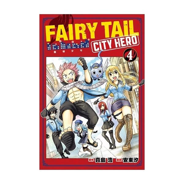 FAIRY TAIL魔導少年CITY HERO(4)完