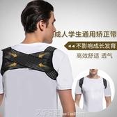挺背肩膀肩部矯姿帶貝背夾成人防止駝背帶直腰神器男隱形日本 【快速出貨】