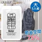 【團購棒棒】掛式真空收納袋(大袋-5入組) 真空壓縮袋 防塵罩 衣架 收納袋 換季收納