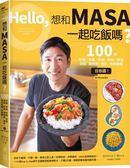 Hello,想和MASA一起吃飯嗎?100道炒飯、丼飯、拌飯、炊飯、燴飯、燉飯、焗烤飯、雜炊、..