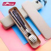 不銹鋼筷子勺子叉子套裝學生餐具三件套