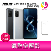 分期0利率 華碩ASUS ZenFone 8 ZS590KS 8G/256G 5.9吋 防水5G雙鏡頭雙卡智慧型手機 贈『氣墊空壓殼*1』