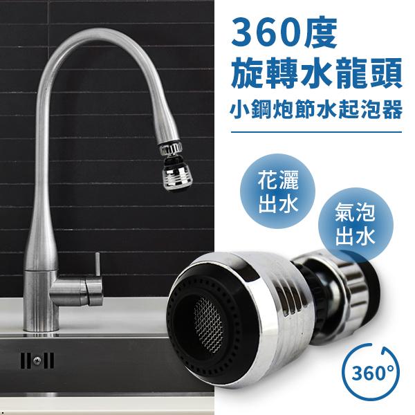 360度旋轉水龍頭 小鋼炮節水起泡器【櫻桃飾品】【29491】