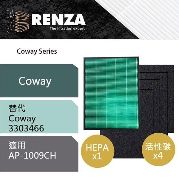 【南紡購物中心】RENZA濾網 適用Coway AP1009 1009CH 1008 1010 1012GH HEPA活性碳 濾芯 耗材