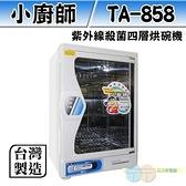 *元元家電館*小廚師 2018新機 紫外線殺菌四層烘碗機 TA-858