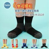 Footer ZH87 L號 (厚底) 6雙超值組, 輕壓力網狀運動氣墊襪  ;除臭襪;蝴蝶魚戶外