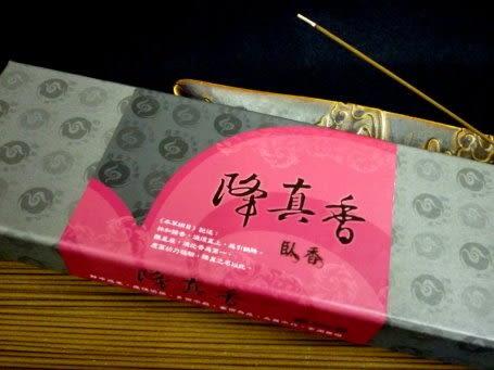 施金玉沐香齋【降真香臥香】一盒500元/全店同價位香品買5盒送1盒
