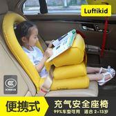 充氣式兒童汽車安全座椅汽座車載便攜【南風小舖】