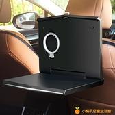 車載小桌板折疊餐桌后排后座車用學習辦公汽車平板筆記本電腦支架