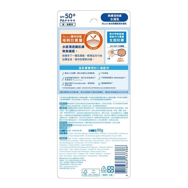 Biore含水防曬保濕水凝乳50g(2020)