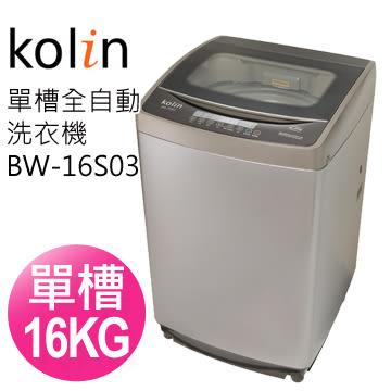 «0利率/免運費» Kolin 歌林 16 公斤 單槽 全自動洗衣機 BW-16S03【南霸天電器百貨】