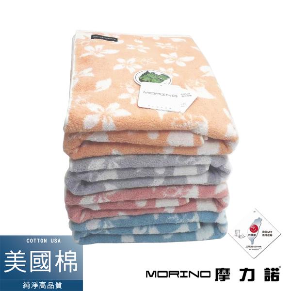 【MORINO摩力諾】美國棉抗菌消臭油桐花浴巾