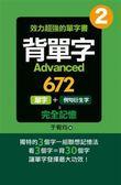 (二手書)背單字Advanced672