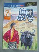 【書寶二手書T9/兒童文學_JJT】拉薩小子_雪涅