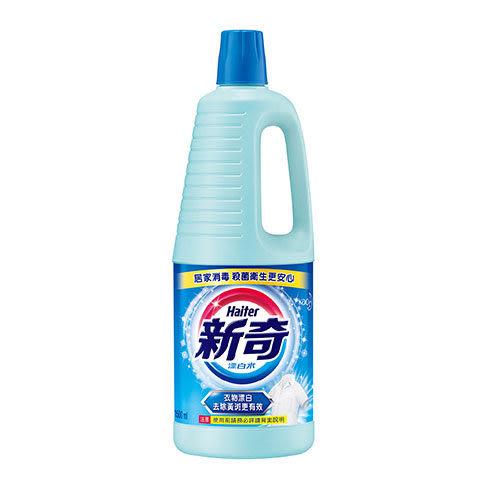 新奇漂白水 瓶裝1.5L【花王旗艦館】