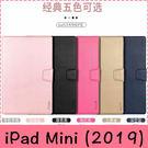 【萌萌噠】Apple iPad Mini (2019) 7.9吋  韓曼真皮平板皮套 全包軟邊防摔軟殼 插卡磁扣  側翻平板套