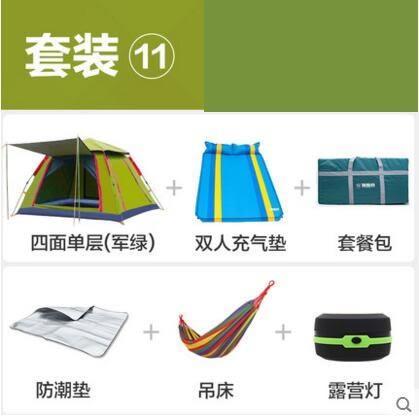 熊孩子❃全自動帳篷戶外二室一廳3-4人家庭防雨雙人2人單人野外露營(套餐十一)