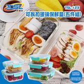 【富樂屋】新潮流可拆扣玻璃保鮮盒五件組TSL 123