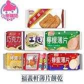 現貨 快速出貨【小麥購物】福義軒 薄片餅乾 薄餅 蜂蜜餅乾 牛奶餅乾 蛋黃餅 薄片【A194】