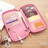 護照包機票護照夾保護套防水旅行收納包出國多功能證件袋證件包 免運直出 交換禮物
