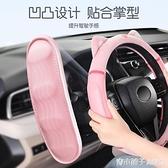女士汽車方向盤套四季通用型韓版可愛網紅防滑吸汗翻毛皮夏季把套 青木鋪子