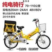 電動自行車鋰電60V成人外賣送餐車載重助力車雙電瓶電單車 萬客居