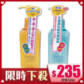 SHISEIDO資生堂 TISS深層卸妝油 230ml 毛孔潔淨/乾濕兩用【BG Shop】2款供選 ~ 日本暢銷!!