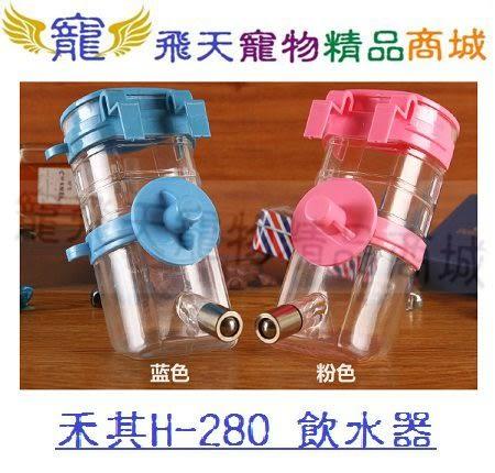 [寵飛天商城] 寵物飲水器  狗狗飲水器  禾其H-280 飲水器