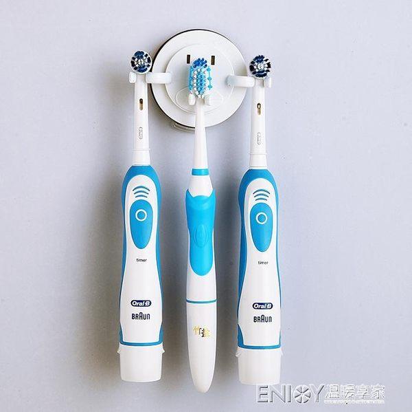 浴室創意強力吸盤牙刷架吸壁式免打孔剃須刀架衛生間掛電動牙刷架igo 溫暖享家
