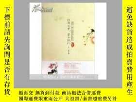 二手書博民逛書店罕見佳期如夢,愛如胭紅(一版一印)Y28433 王臣 遼寧教育出