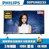 ★送美食鍋★PHILIPS飛利浦 50吋4K HDR聯網液晶顯示器+視訊盒50PUH6233