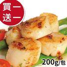 買一送一(共二包)!!【海鮮主義】日本干貝(帆立貝柱)200G(約7顆/包)