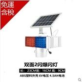一體太陽能爆閃燈四燈雙面警示燈太陽能信號頻閃燈道路LED爆閃燈 MKS 卡洛琳