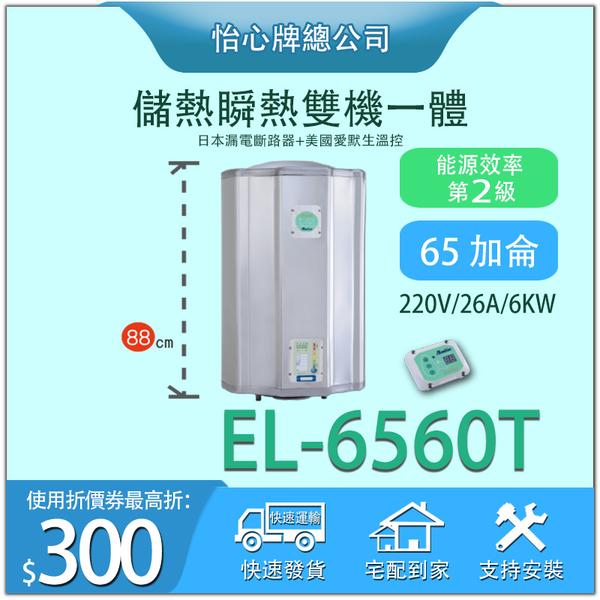 【怡心牌】總公司貨 第三代 EL-6560T 銀河灰質感 65加侖 家用洗澡泡澡兩用機 陽台推薦常用款