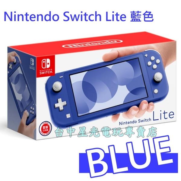 台灣公司貨【NS主機 可刷卡】 Switch主機 Switch Lite 藍色 海洋藍 【台中星光電玩】
