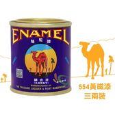 【漆寶】駱駝牌磁漆 554黃磁漆(三兩裝)