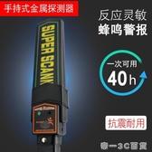 高精度手持式金屬探測器探測儀高精度戶外賞金獵人手機安檢儀深度  YTL  【帝一3C旗艦】