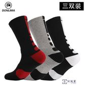 3雙專業籃球襪子男運動襪中長高筒加厚透氣【3C玩家】