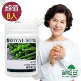 【御松田】植物蛋白素(100gX8罐)