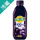 園之味100%果汁-葡萄 900ML【愛買冷藏】