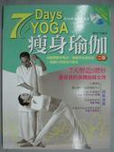【書寶二手書T7/體育_ZCA】7Days瘦身瑜伽(書+1教學DVD)(2版)_矯林江