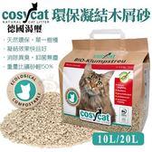 *WANG*德國渴璽Cosycat《環保凝結木屑砂》10L/包 環保貓砂