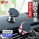 車載手機支架磁吸導航吸盤式磁鐵車內車上支撐汽車用品黏貼放磁力 【果果新品】