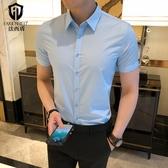 夏季短袖襯衫男士韓版修身職業工裝藍色襯衣正裝免燙寸衫商務休閒